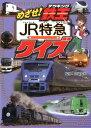 JR特急クイズ (めざせ! 鉄王) 山崎 友也