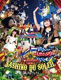 HKT48春のライブツアー 〜サシコ・ド・ソレイユ2016〜