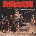 「戦国自衛隊」オリジナル・サウンドトラック [ (オリジナル・サウンドトラック) ]