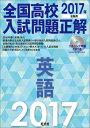 全国高校入試問題正解(英語 2017年受験用) [ 旺文社 ]