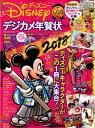 ディズニー・デジカメ年賀状(2018) ディズニー・カードP...