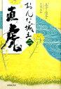 NHK大河ドラマ「おんな城主 直虎」第16回「綿毛の案」