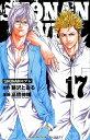 SHONANセブン(17) (少年チャンピオンコミックス) [ 藤沢とおる ]