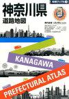 神奈川県道路地図6版