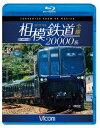 相模鉄道20000系全線 4K撮影作品【Blu-ray】 [ (鉄道)