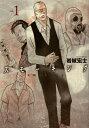 スモーキング(1) (ヤンマガKCスペシャル) 岩城 宏士