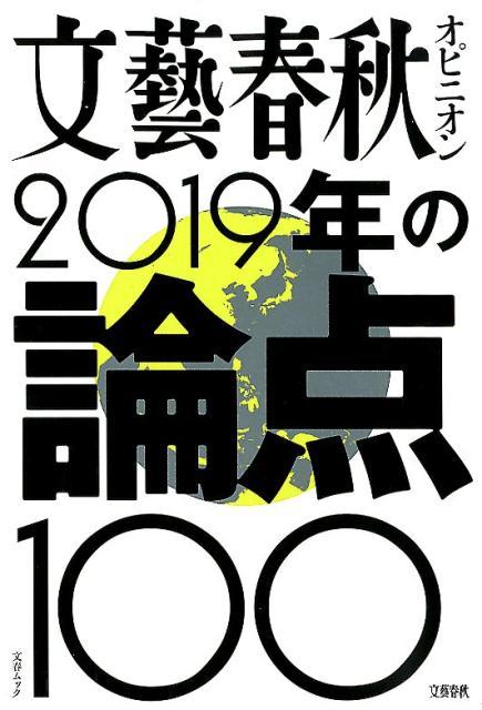 文藝春秋オピニオン2019年の論点100 (文春ムック)
