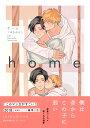 home (ビーボーイコミックスデラックス) [ つゆきゆるこ ]