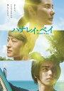 ハナレイ・ベイ【Blu-ray】 [ 吉田羊 ]...