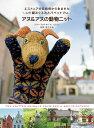 アヌ&アヌの動物ニット エストニアの伝統柄から生まれた編みぐるみとパペット [ アヌー・ラウド ]