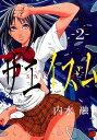 サエイズム(2) (チャンピオンREDコミックス) 内水融