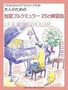 大人のための独習ブルクミュラー 25の練習曲