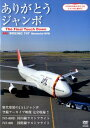 DVD>ありがとうジャンボ〜The Final Touch Down〜 JAL BOEING 747 Memorial DVD (<DVD>)
