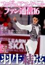 フィギュアスケートファン通信(16)