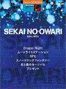 STAGEA アーチスト (7〜6級) Vol.26 SEKAI NO OWARI