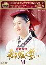 コンパクトセレクション 宮廷女官チャングムの誓いDVD-BOX 6 [ イ・ヨンエ ]