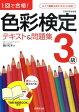 ショッピング西川 色彩検定テキスト&問題集3級 [ 西川礼子 ]