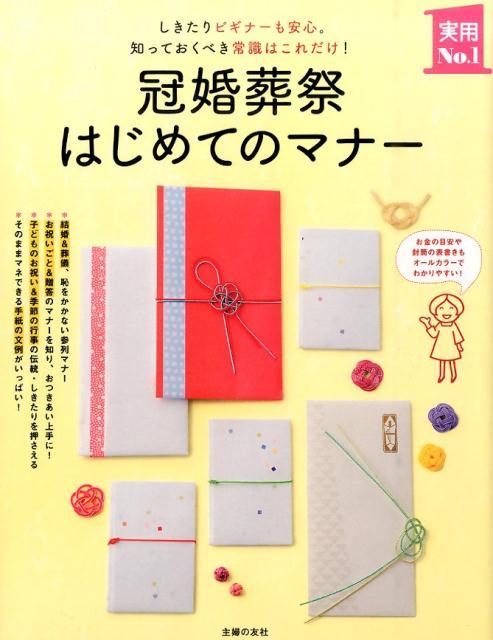 冠婚葬祭はじめてのマナー [ 主婦の友社 ]...:book:17617634