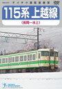 115系 上越線(長岡?水上) [ (鉄道) ]