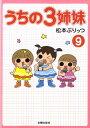 うちの3姉妹(9) [ 松本ぷりっつ ]
