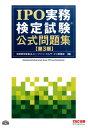 IPO実務検定試験公式問題集第3版 トーマツ(監査法人)