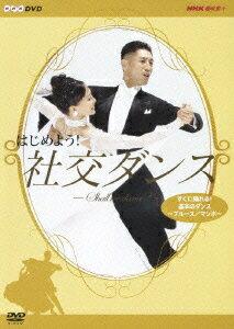 はじめよう社交ダンスDVD-BOX[西坂範之]