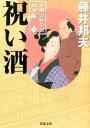 祝い酒 柳橋の弥平次捕物噺2 (双葉文庫)