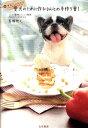 愛犬のために作るほんとの手作り食!増補改訂新装版 [ 長瀬雅之 ]