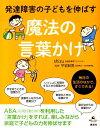 発達障害の子どもを伸ばす魔法の言葉かけ [ shizu ]