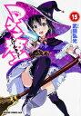 マケン姫っ!(15) (ドラゴンコミックスエイジ) [ 武田...