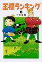 王様ランキング 4 (ビームコミックス) [ 十日 草輔 ]