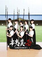 辛夷其ノ壱 (初回限定盤A CD+DVD)