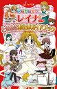 ときめきお仕事ガイドブック マジカル少女レイナ スペシャル ...
