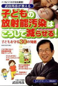 武田邦彦が教える子どもの放射能汚染はこうして減らせる!