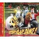 ステップ!クラップ!ダンス!!(CD+DVD) [ ズーラシアンブラス ]