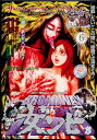 ブロードウェイ・オブ・ザ・デッド 女ンビ -童貞SOS-(6)<完> (シリウスKC) [ すぎむら しんいち ]