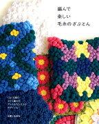 編んで楽しい毛糸のざぶとん