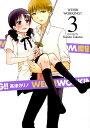 WEB版 WORKING!!(3) (ヤングガンガンコミックス) [ 高津カリノ ]