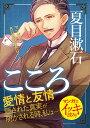 こころ (マンガでBUNGAKU) 夏目漱石