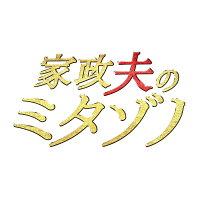家政夫のミタゾノ Blu-ray BOX【Blu-ray】