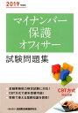 マイナンバー保護オフィサー試験問題集(2019年度版)