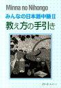 みんなの日本語中級2教え方の手引 [ スリーエーネットワーク ]