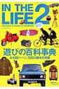 IN THE LIFE(2) 遊びの百科事典 (NEKO MOOK)
