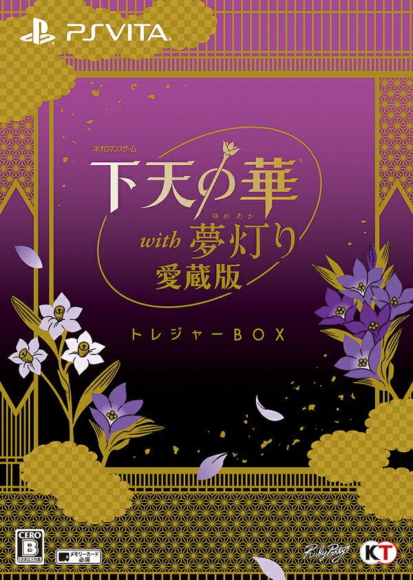 下天の華 with 夢灯り 愛蔵版 トレジャーBOX