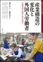 産業構造の変化と外国人労働者 労働現場の...