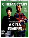 CINEMA STARS(VOL.1) (TOKYO NEWS MOOK)
