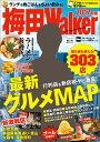 梅田Walker(2017年版) 〈梅田最新グルメMAP303店〉ランチからちょい飲みまで使え (ウ