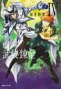 武装錬金 4 (集英社文庫(コミック版)) [ 和月 伸宏 ]