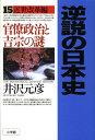 逆説の日本史15 近世改革編 官僚制度と吉宗の謎 [ 井沢 元彦 ]