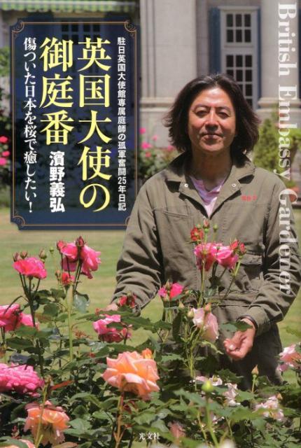英国大使の御庭番 傷ついた日本を桜で癒したい! [ 濱野義弘 ]